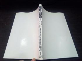 顾客を创造するテキストマイ二ング 山崎秀夫 日本工业出版社 2002年 32开平装  原版日文 图片实拍