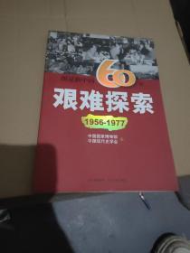 图说新中国60年:艰难探索(1956-1977)