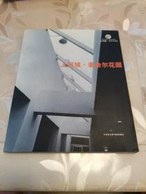 上河城·爱舍尔花园——概念楼书书系·上河城卷