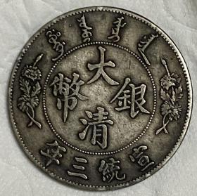 老银元,大清银币 宣统三年曲龙一圆,有流通 痕迹,保真保老