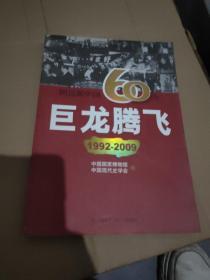 图说新中国60年:巨龙腾飞(1992-2009)