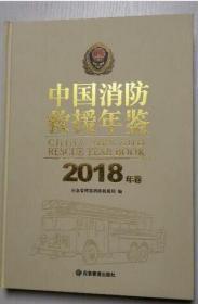 中国消防救援年鉴2018.未拆塑封