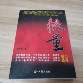 较量 : 曹峰峻新闻纪实经典回顾(内页干净)