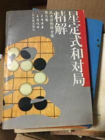 星定式和对局精解:《吴清源围棋全集》第五卷