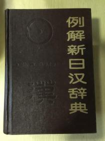 例解新日汉辞典 精装本