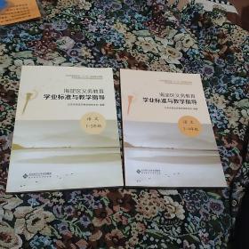 海淀区义务教育学业标准与教学指导 语文 1∽2年级、3∽4年级(两册合售)