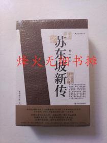 苏东坡新传 全新增订版(全两册)全新带塑封