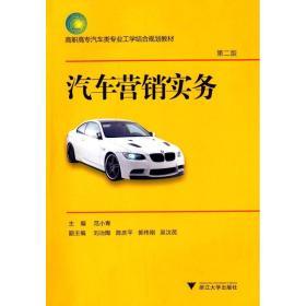 汽车营销实务(D2版)范小青浙江大学出版社9787308050425
