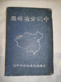 中国分省详图