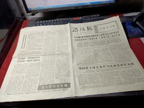 湛江报1976年12月19日 星期日
