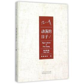 动荡的日子范小青文集范小青山东人民出版社9787209088862