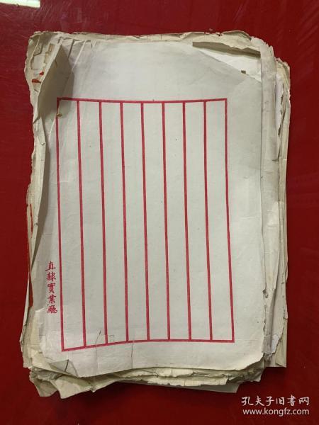 民国文房旧纸:信纸笺纸帐本竹纸白纸(280张16开书本大小)只有一张纸上面印有直隷实业厅