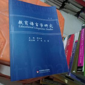 教育语言学研究 第一卷