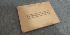 日本原版  民国军事手册《陆军在乡下士兵卒必携》,昭和年出版