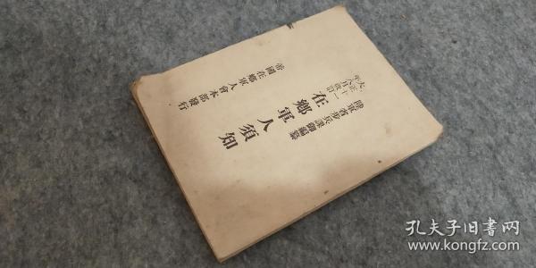 日本原版  民国军事手册《在乡军人须知》,大正年出版