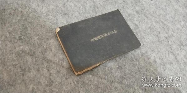 日本原版  民国军事手册《卫戍令卫戍勤务令》,昭和年出版