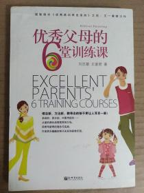 优秀父母的6堂训练课:按照圣经做父母