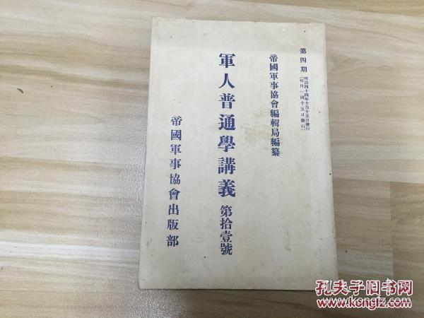 日本原版  清末日本侵略战争时期军用《军人普通学讲义 第十一号》1册,明治年出版