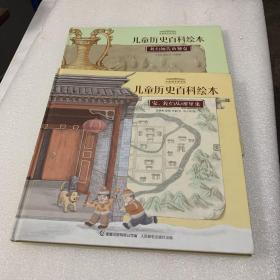 我们祖先的餐桌 +家我们从哪里来(中国国家博物馆儿童历史百科绘本)二本合售