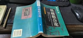 性格组合论  安徽文艺  大32开  518页  包快递费