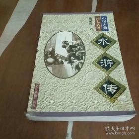 水浒传(中国古典四大名著)