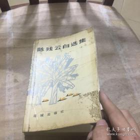 陈残云自选集