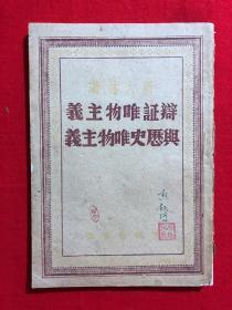 辩证唯物主义和历史唯物主义,民国版,李银河签章