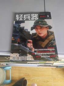 轻兵器杂志2021年3月 总第540期 军事武器装备科普