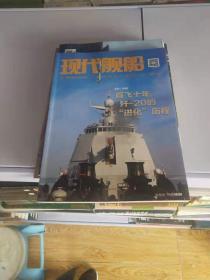 现代船舰2021/3