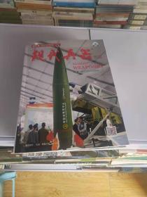 现代兵器杂志2021年5月/期 总第505期
