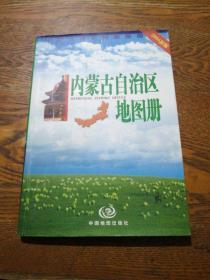 内蒙古自治区地图册