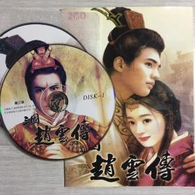 三国赵云传游戏  全2张CD