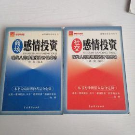 感情投资系列丛书:社交感情投资,商场感情投资(2册)
