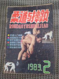 柔道与摔跤(1983年2)