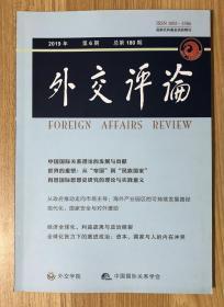 外交评论 2019年第6期(总第180期)第36卷 ISSN 1003-3386