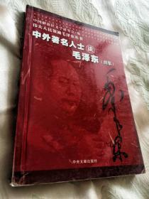 中外著名人士谈毛泽东(续集)一版一印3000册(伟大人民领袖毛泽东丛书)