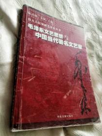 毛泽东文艺思想与中国当代著名文艺家(一版一印3000册)伟大人民领袖毛泽东丛书