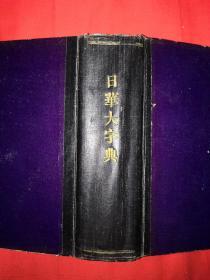 稀见老书丨汉字索引日华大辞典(全一册)昭和8年精装珍藏版!原版非复印件!详见描述和图片