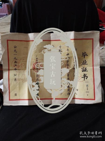 广西教师进修学院学生毕业证