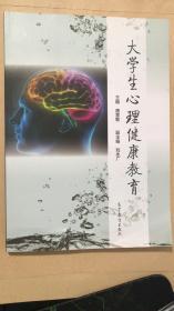 大学生心理健康教育
