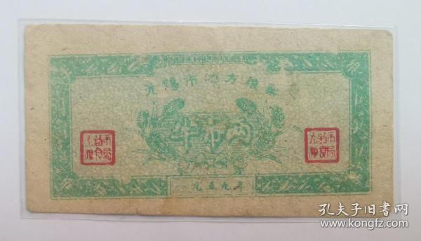 1959年无锡市地方粮票半市两,单枚成套,无锡市粮食局发行,好品难得,长5.8厘米,宽3厘米