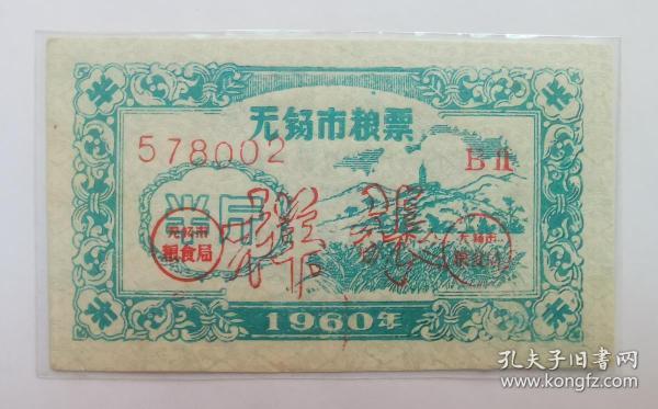 1960年无锡市粮票半斤样张,无锡市粮食局发行,近全新,长6.3厘米,宽3.6厘米