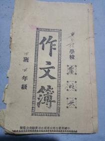 百货公司黄县监制,栾家村栾顺兴作文本。