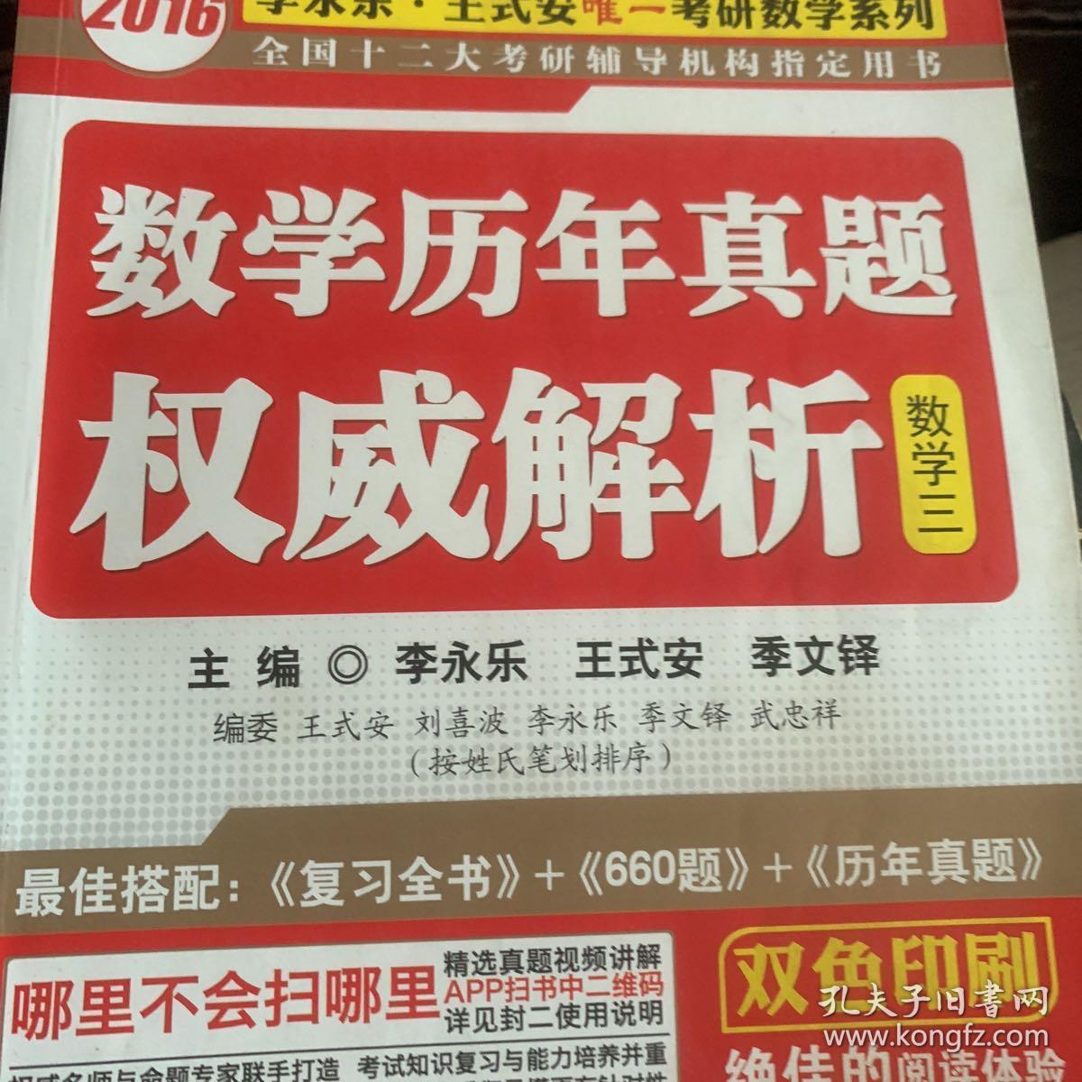 金榜图书·2016李永乐 王式安唯一考研数学:考研数学历年真题权威解析(数3)