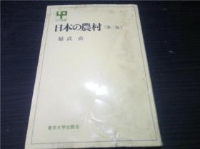 日本の農村 (第二版)福武 直 东京大学出版会 1981年 32开平装  原版日文 图片实拍