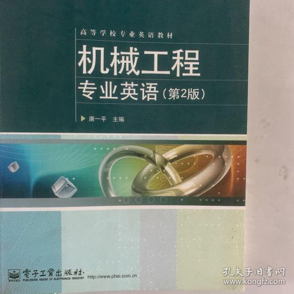 机械工程专业英语(第2版)