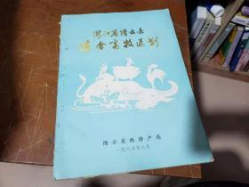 浙江省缙云县综合畜牧区划