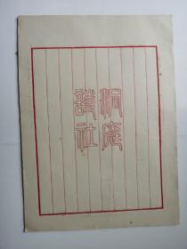 八十年代《洞庭诗社》信笺一叠