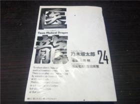 医龙 24  永井明  乃木坂太郎 (著) 小学馆 2010年 32开平装  原版日文漫画 图片实拍