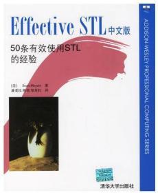 Effective STL中文版:50条有效使用STL的经验 [美]Scott Meyers 清华大学出版社 9787302126959